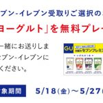 【GUオンラインストア】セブン‐イレブン受取りで「のむヨーグルト」プレゼント!キャンペーン
