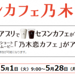 【10万名に当たる!!】セブンカフェが当たる!セブンカフェ乃木恋くじキャンペーン