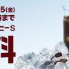 【5/21~5/25】マクドナルド 新アイスコーヒーS無料!キャンペーン