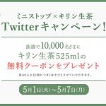【1万名に当たる】キリン生茶無料クーポンが当たる!ミニストップ Twitterキャンペーン