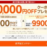 【先着10万名!!】楽天市場 今すぐ使える100円OFFクーポンプレゼント!キャンペーン