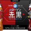【1万名に当たる!!】赤紅茶・黒烏龍茶の無料クーポンが当たる!Twitterキャンペーン