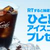 【1,000名に当たる!!】マクドナルド ひと夏分のアイスコーヒープレゼント!キャンペーン