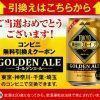 【当選!!】TOKYO隅田川ブルーイング ゴールデンエール350mlが5万名に当たる!キャンペーン