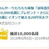 【1万名に当たる!!】雪見だいふく無料クーポンが当たる!キャンペーン