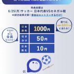 【6/25セネガル戦勝利で抽選で1,000円もらえる!!】pring サッカー日本代表応援キャンペーン