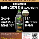 【20万名に当たる!!】LINE限定 ワンダ TEA COFFEE ブラック×煎茶 525mlが当たる!キャンペーン