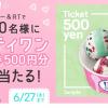 【当選!!】5,000名にサーティワンギフト券500円分が当たる!キャンペーン