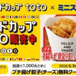 【1,000名に当たる!!】ミニストップ プチ揚げ餃子無料クーポンが当たる!キャンペーン