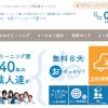 【リナビス】1番還元額が高いポイントサイトを調査してみた!