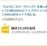 【1万名に当たる!!】プレモノ いいちこスパークリングが楽しめる!キャンペーン