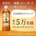 【5万名に当たる!!】LINE限定 綾鷹 ほうじ茶 525mlが当たる!キャンペーン