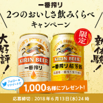 【1,000名に当たる!!】一番搾り 2つのおいしさ飲みくらべ キャンペーン