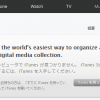 【iTunes Store】1番還元率が高いポイントサイトを調査してみた!