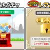 【モッピー】今月の換金額は1000円!伸び悩み続く!