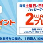 【タッチでWAON ハッピーゲート】2015年10月 獲得ポイント