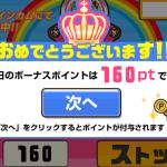 【ポイントインカム】今月の換金額は14000円でした!