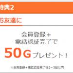 【ダウン報酬採用】Gポイントが友達紹介制度変更!