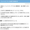 【悲報!!】レシトクサービス終了!