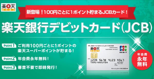 楽天銀行デビットカードjcb Nanacoチャージで290ポイント獲得