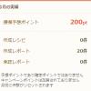 楽天レシピで月間200ポイント獲得!