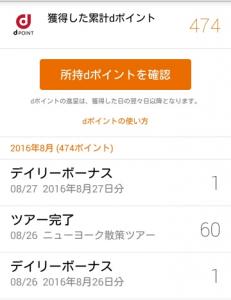 20160826歩いておトク3