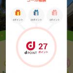 【2日目】ドコモ 歩いておトク 獲得dポイント数公開