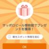 【これはひどい!】歩いておトク ゴール地点でもらえるプレゼントが100%ピンクだった!