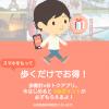 【歩いておトク】歩くだけでポイントが貯まるドコモのスマホアプリをはじめてみた!