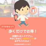 【ドコモ 歩いておトク】累計歩数300万歩達成!