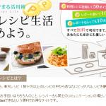 【楽天レシピ】毎日のお料理で小遣い稼ぎする方法