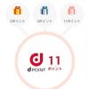 【9日目】大阪散策ツアーゴール! ドコモ 歩いておトク 獲得dポイント数公開