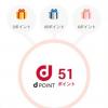 【6日目】横浜散策ツアーゴール! ドコモ 歩いておトク 獲得dポイント数公開