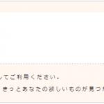 【ヤフオク!】ポイントサイト経由で出品してみた!