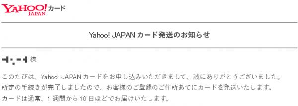Yahoo! JAPANカード (3)