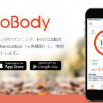 【RenoBody】歩いてWAON POINTが貯まるアプリをはじめてみた!