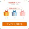 【27日目】奈良散策ツアーゴール! ドコモ 歩いておトク 獲得dポイント数公開