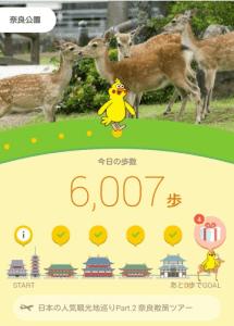 20160908奈良散策ツアー