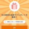 【ドコモ 歩いておトク】ピンクのプレゼントは連続何回出続ける?