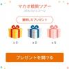 【63日目】歩いておトク マカオ散策ツアーゴール! 獲得dポイント数公開