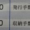 【フレッツ光】発行手数料と収納手数料が取られていたのでクレジットカード払いに変更!