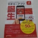 ヤオコーアプリ誕生記念キャンペーン登録ポイントが付与された!