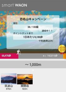 百名山キャンペーン4
