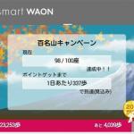 【smart WAON】百名山キャンペーン 227,292歩達成間近!