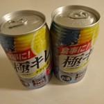 【先着】-196℃ 極キレ ドライレモン2本購入して150円分のポイントゲット!