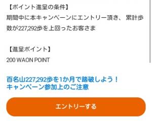百名山キャンペーン2