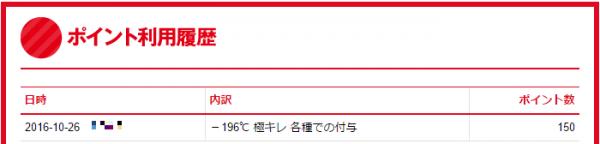 -196℃ 極キレ ポイント