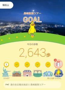 201610長崎散策ツアー