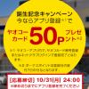 【締切間近!】ヤオコーアプリ誕生記念キャンペーン50P
