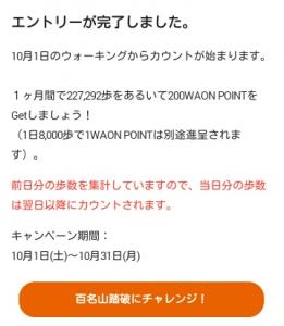 百名山キャンペーン3